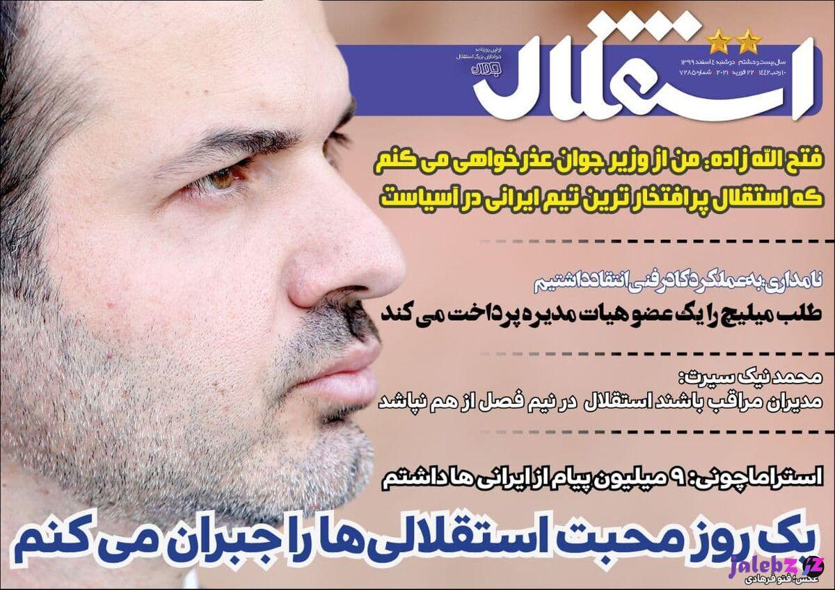 جلد روزنامه استقلال جوان دوشنبه ۴ اسفند