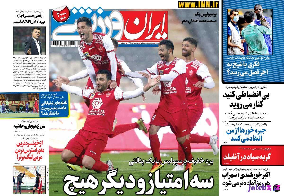 جلد روزنامه ایران ورزشی یکشنبه ۱۳۹۹/۹/۲