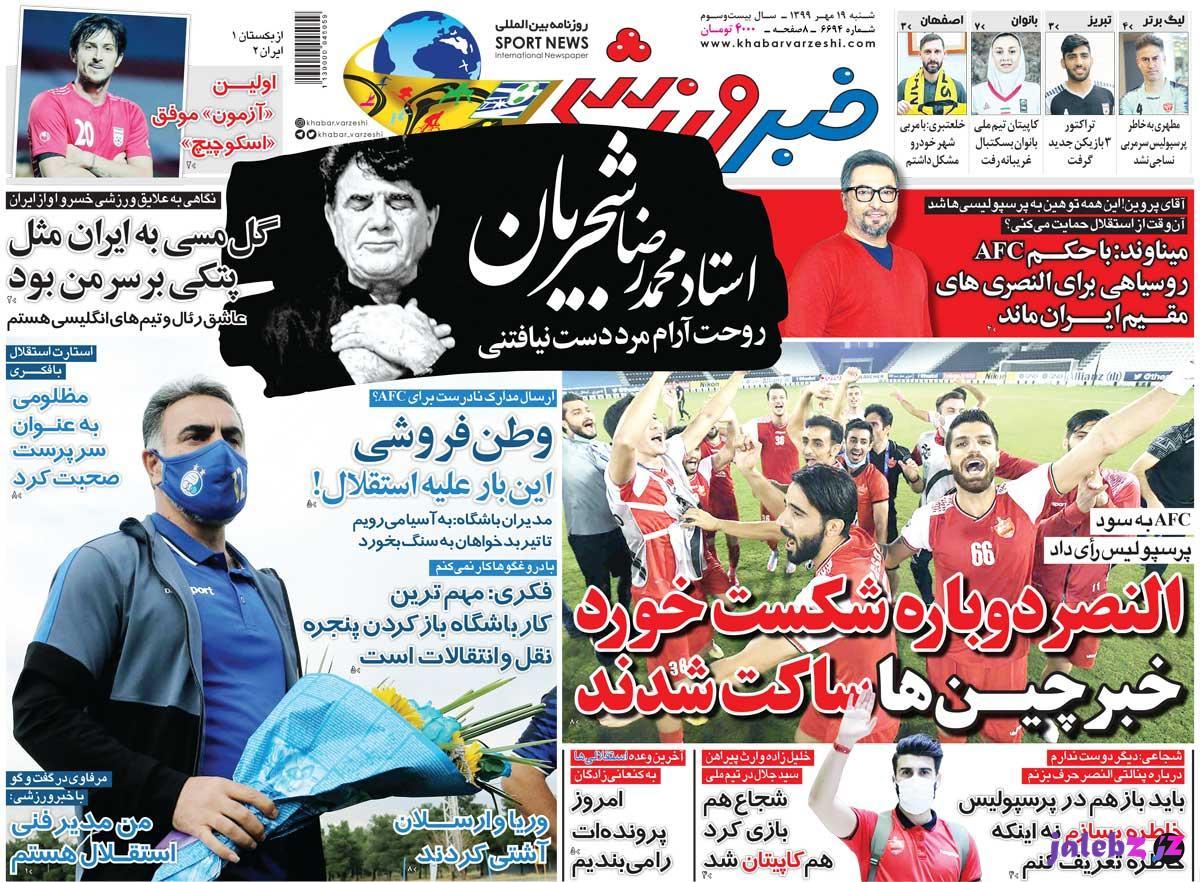 جلد روزنامه خبرورزشی شنبه ۱۹ مهر ۹۹