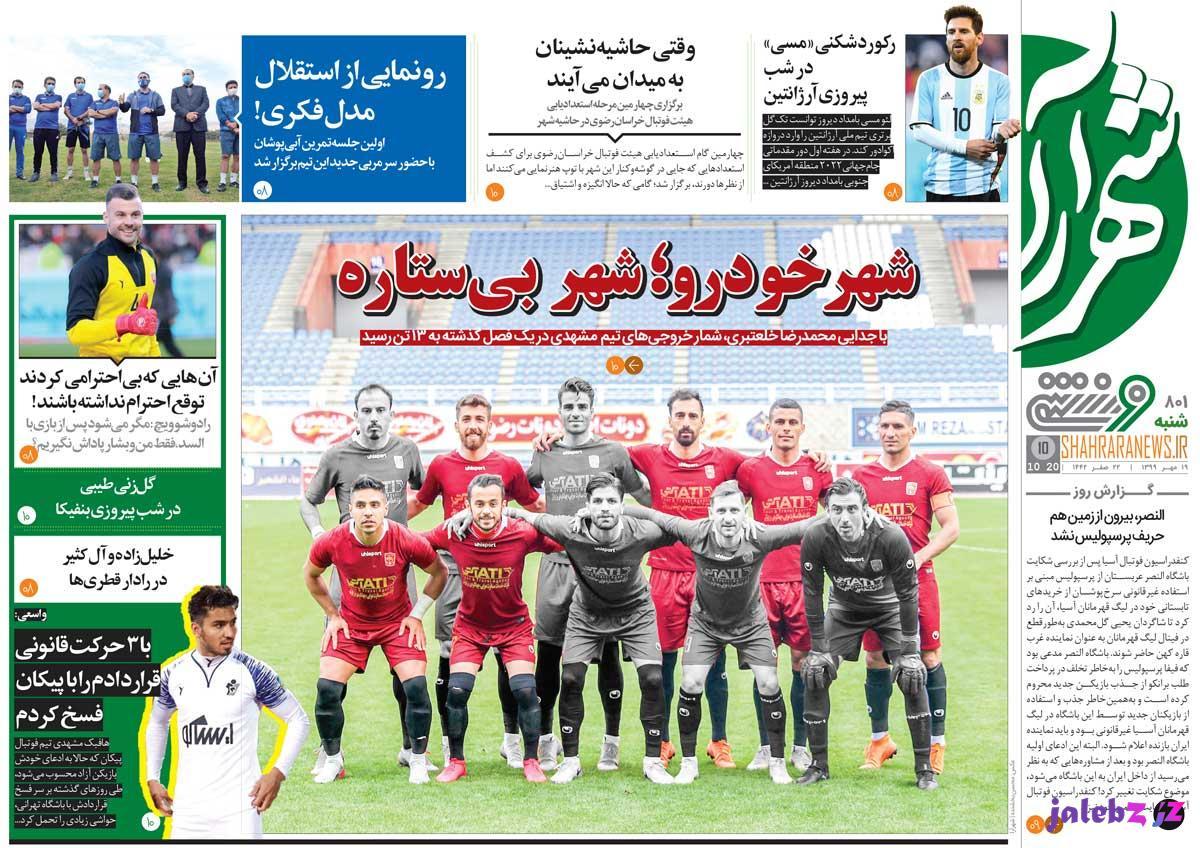 جلد ورزشی روزنامه شهرآرا شنبه ۱۹ مهر ۹۹