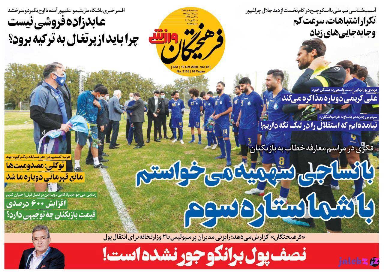 جلد روزنامه فرهیختگانورزشی شنبه ۱۹ مهر ۹۹