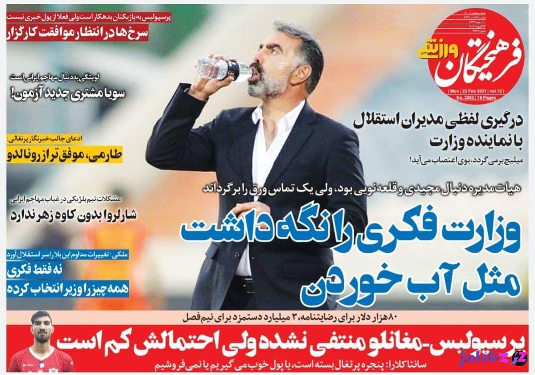 جلد روزنامه فرهیختگان ورزشی دوشنبه ۴ اسفند