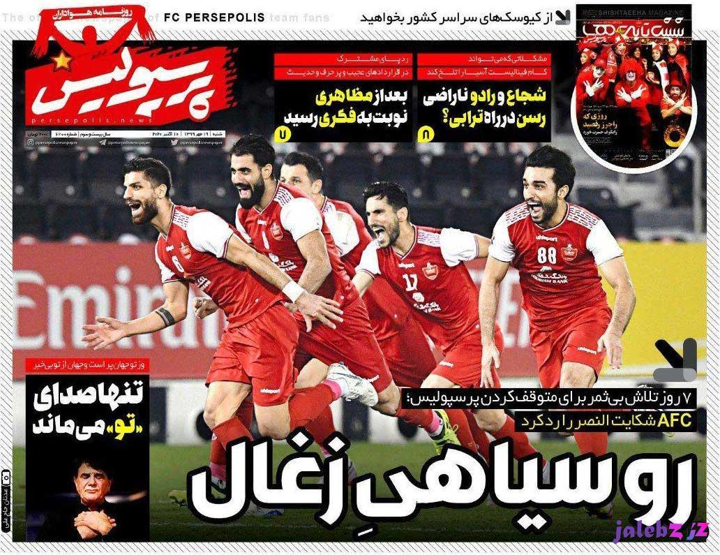 جلد روزنامه پرسپولیس شنبه ۱۹ مهر ۹۹