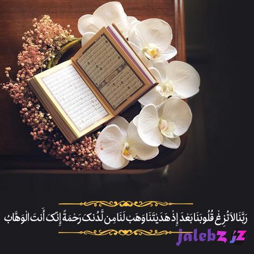 عکس ماه رمضان در اینستاگرام