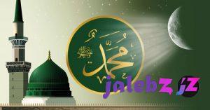 متن تبریک ولادت رسول اکرم