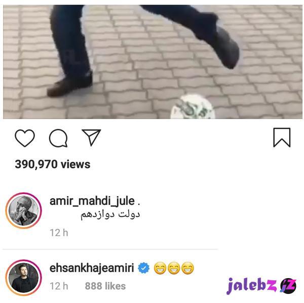 تمسخر دولت روحانی توسط ژوله و احسان خواجه امیری
