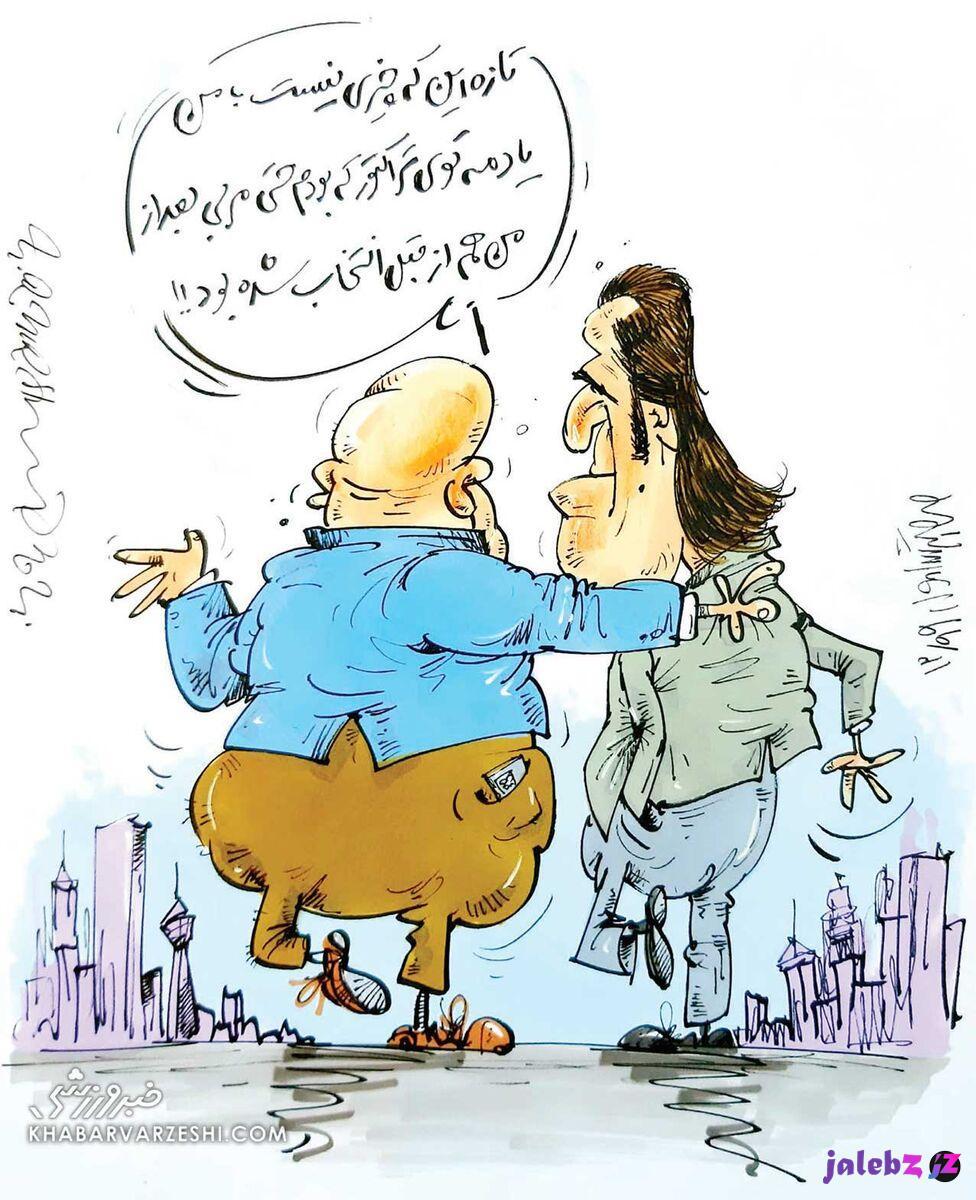 کارتون محمدرضا میرشاهولد درباره منصوریان و کریمی