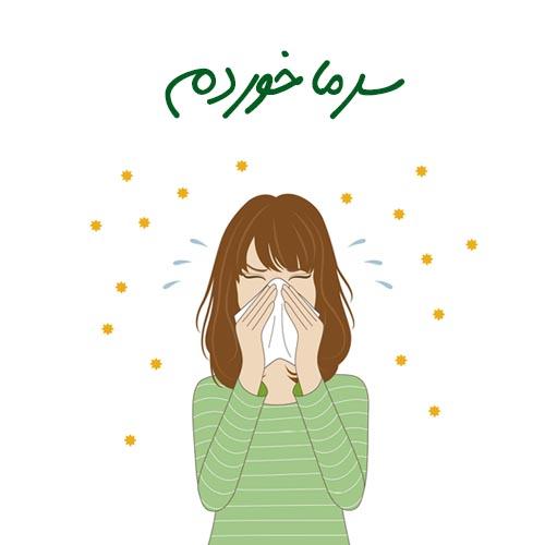 عکس سرماخوردگی دختر