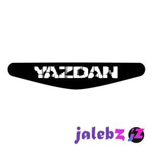 برچسب لایت بار دسته پلی استیشن 4 ونسونی طرح Yazdan