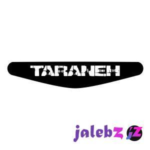 برچسب لایت بار دسته پلی استیشن 4 ونسونی طرح Taraneh
