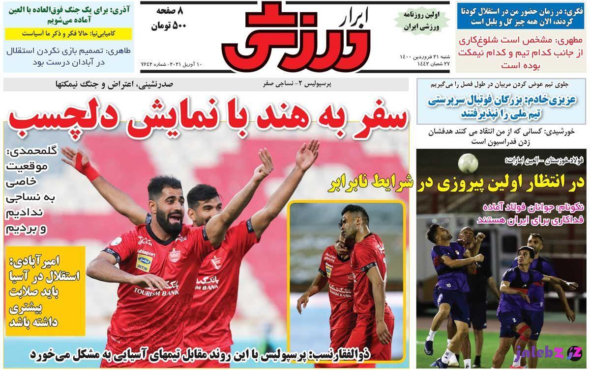 جلد روزنامه ابرار ورزشی شنبه ۲۱ فروردین