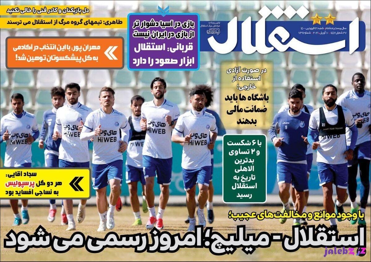 جلد روزنامه استقلال جوان شنبه ۲۱ فروردین