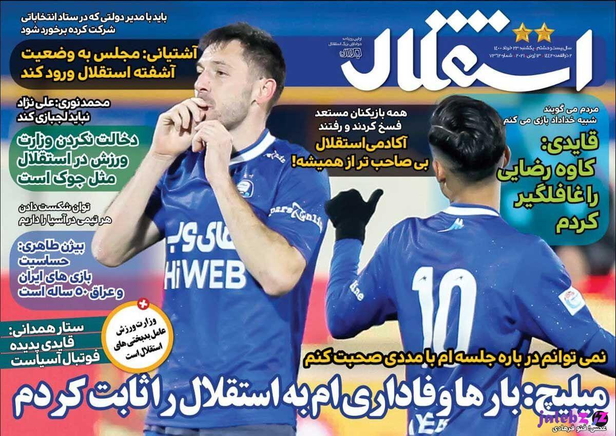جلد روزنامه استقلال جوان یکشنبه ۲۳ خرداد