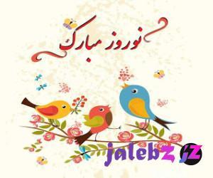 جوک عید نوروز