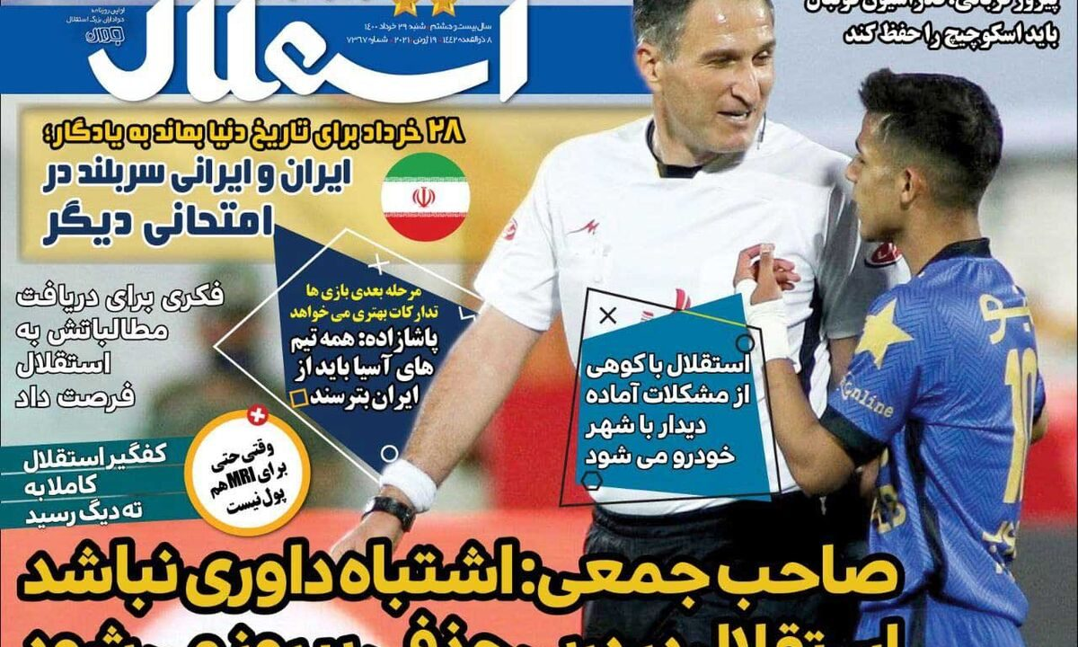 جلد روزنامه استقلال جوان شنبه ۲۹ خرداد