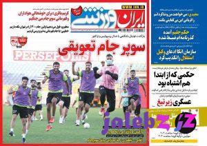 جلد روزنامه ایران ورزشی یکشنبه ۳۰ خرداد