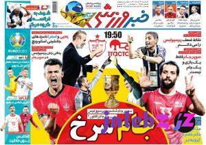 جلد روزنامه خبر ورزشی یکشنبه ۳۰ خرداد