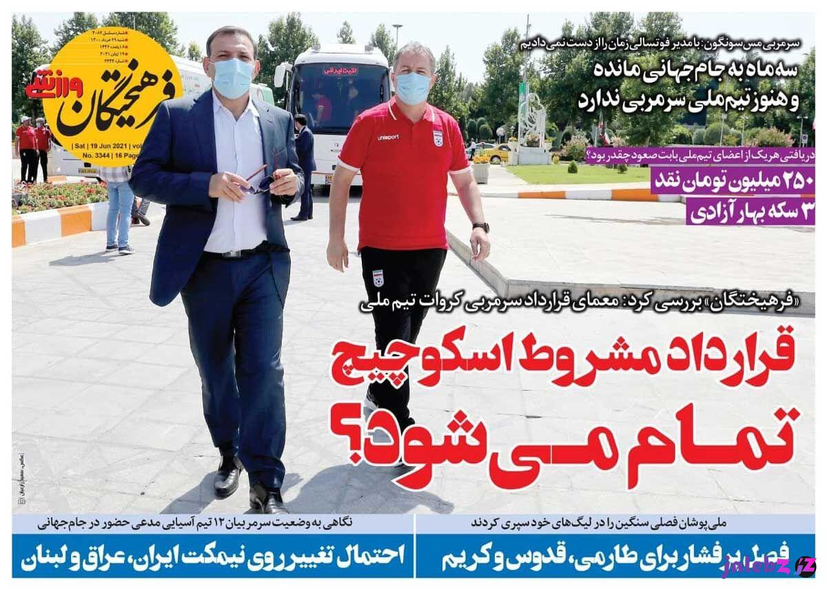 جلد روزنامه فرهیختگان ورزشی شنبه ۲۹ خرداد