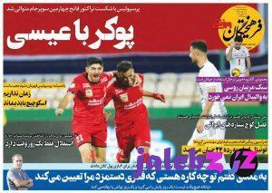 جلد روزنامه فرهیختگان ورزشی دوشنبه ۳۱ خرداد