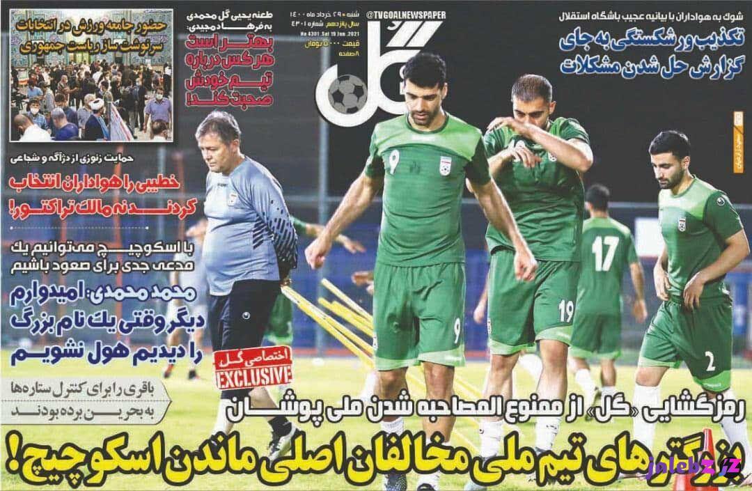 جلد روزنامه گل شنبه ۲۹ خرداد