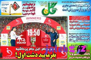 جلد روزنامه گل یکشنبه ۳۰ خرداد