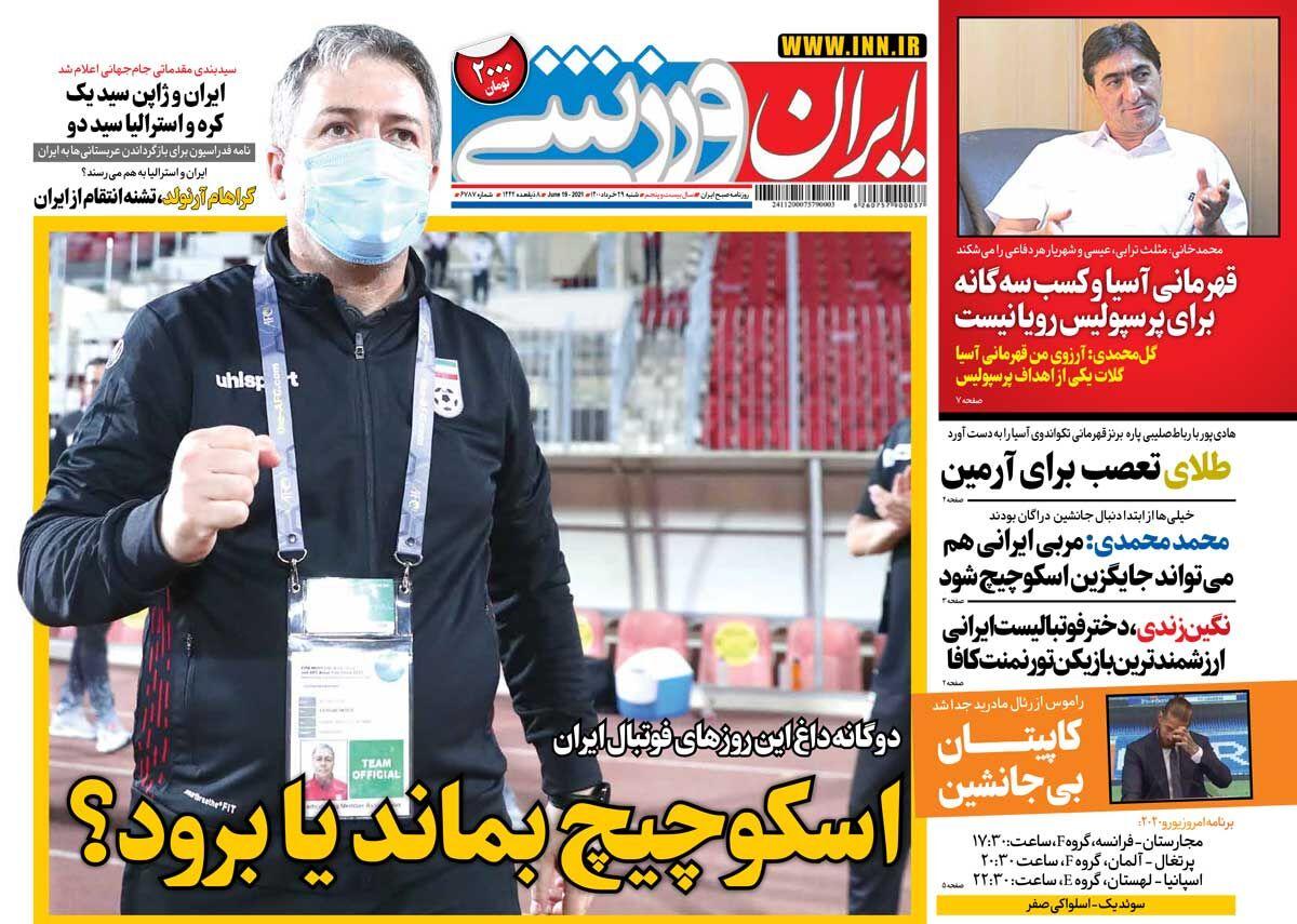 جلد روزنامه ایران ورزشی شنبه ۲۹ خرداد