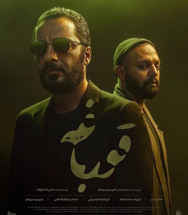 صابر ابر و نوید محمدزاده
